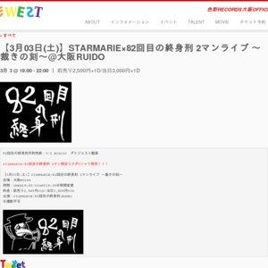 STARMARIE×82回目の終身刑 2マンライブ 〜裁きの刻〜