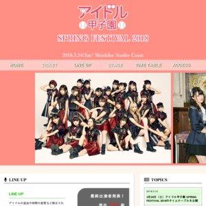 アイドル甲子園 SPRING FESTIVAL 2018