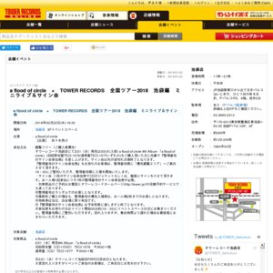 a flood of circle × TOWER RECORDS 全国ツアー2018 池袋編 ミニライブ&サイン会