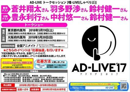 AD-LIVE トークセッション [喋-LIVE(しゃべりぶ)] 大阪【2回目】