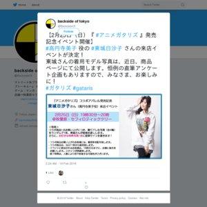 『アニメガタリズ』コラボアパレル発売記念 東城日沙子さん来店イベント