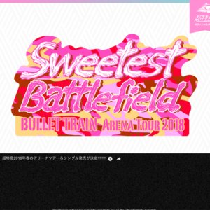 東京◆BULLET TRAIN ARENA TOUR 2018 SPRING 「Sweetest Battle Field」