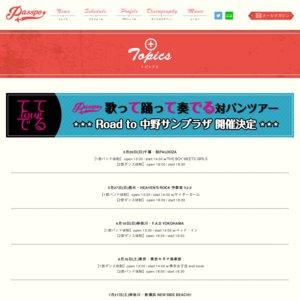歌って踊って奏でる対バンツアー~Road to 中野サンプラザ~【神奈川・1部バンド体制】