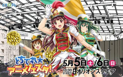 とちてれ☆アニメフェスタ2018 2日目 オリオンスクエアステージ