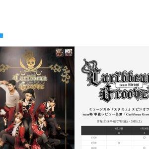 ミュージカル「スタミュ」 スピンオフ team柊 単独レビュー公演「Caribbean Groove」4/27昼