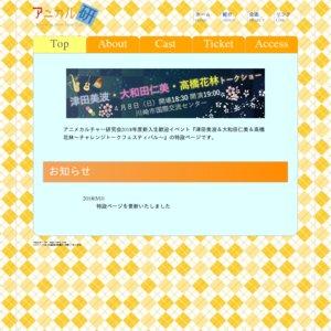 津田美波&大和田仁美&高橋花林~チャレンジトークフェスティバル~