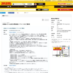 KRD8-ミニLIVE&特典会イベント@タワーレコード梅田NU茶屋町(3/21)