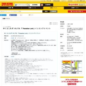 ゆくえしれずつれづれ 『 Paradise Lost 』インストアイベント@タワーレコード渋谷