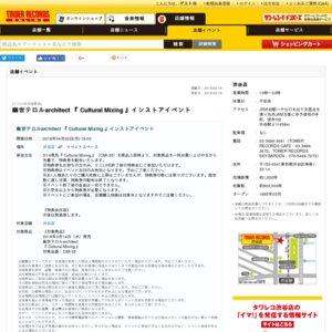 幽世テロルarchitect 『 Cultural Mixing 』インストアイベント@タワーレコード渋谷