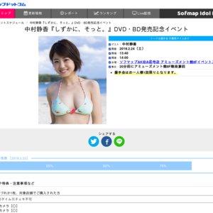 中村静香『しずかに、そっと。』DVD・BD発売記念イベント