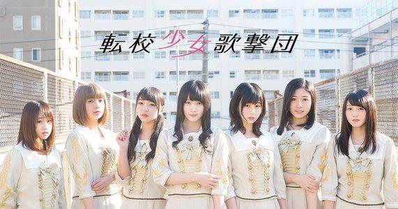 転校少女歌撃団 「ショコラの独白」発売イベント 2/25 ①12:00~