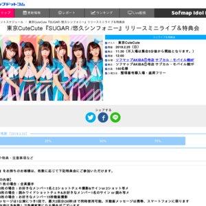 【2/24】東京CuteCute『SUGAR /悠久シンフォニー』リリースミニライブ&特典会