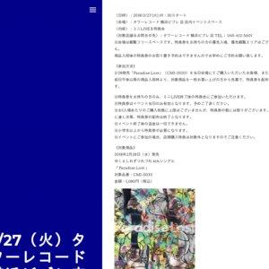 """ゆくえしれずつれづれ 4thシングル """"Paradise Lost"""" リリースイベント タワーレコード横浜ビブレ"""