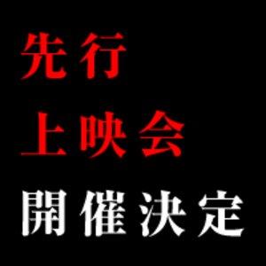 『蒼天の拳 REGENESIS』先行上映会