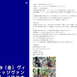 """ゆくえしれずつれづれ 4thシングル """"Paradise Lost"""" リリースイベント ヴィレッジヴァンガード渋谷本店"""