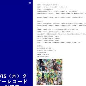 """ゆくえしれずつれづれ 4thシングル """"Paradise Lost"""" リリースイベント タワーレコード川崎"""