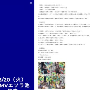 """ゆくえしれずつれづれ 4thシングル """"Paradise Lost"""" リリースイベント HMVエソラ池袋"""