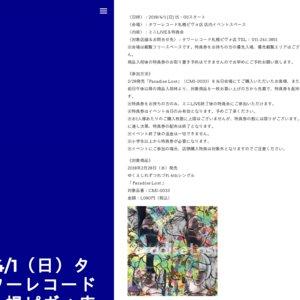"""ゆくえしれずつれづれ 4thシングル """"Paradise Lost"""" リリースイベント タワーレコード札幌ピヴォ"""