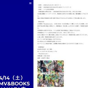 """ゆくえしれずつれづれ 4thシングル """"Paradise Lost"""" リリースイベント HMV&BOOKS HAKATA"""