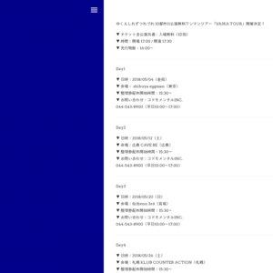 """ゆくえしれずつれづれ 10都市11公演無料ワンマンツアー """"VAJRA TOUR"""" 広島公演"""