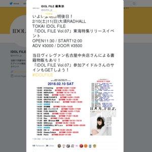 TOKAI IDOL FILE 2/10