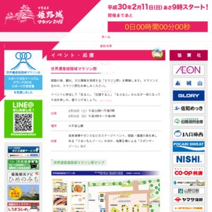 世界遺産姫路城マラソン2018盛り上げ隊