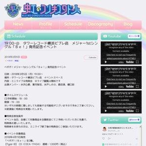 ベボガ!メジャー1stシングル「Be!」発売記念イベント タワーレコード横浜ビブレ店 2回目