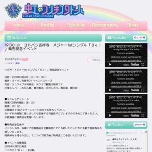 ベボガ!メジャー1stシングル「Be!」発売記念イベント タワーレコード吉祥寺 2回目