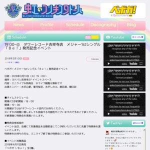 ベボガ!メジャー1stシングル「Be!」発売記念イベント タワーレコード吉祥寺 3回目