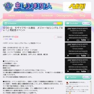 ベボガ!メジャー1stシングル「Be!」発売記念イベント モザイクモール港北 3回目