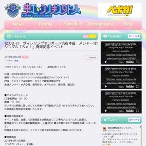 ベボガ!メジャー1stシングル「Be!」発売記念イベント ヴィレッジヴァンガード渋谷本店 2回目