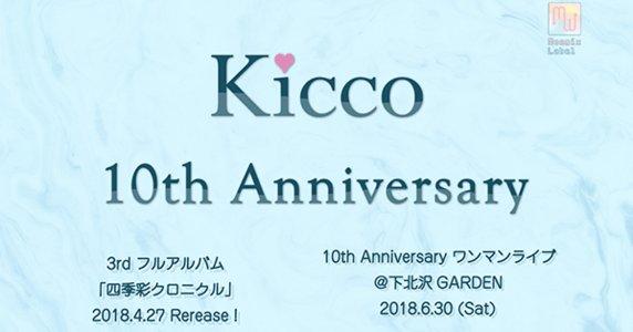 Kicco 10th Anniversary ワンマンライブ