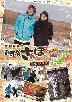 DVD「谷山紀章のお気楽さんぽ。 in 山口」発売記念イベント