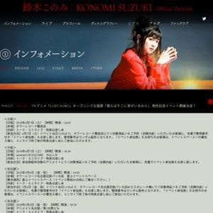 TVアニメ「LOST SONG」オープニング主題歌「歌えばそこに君がいるから」 リリースイベント【東北・夜】