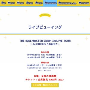 THE IDOLM@STER SideM 3rdLIVE TOUR 〜GLORIOUS ST@GE!〜 福岡公演 ライブビューイング