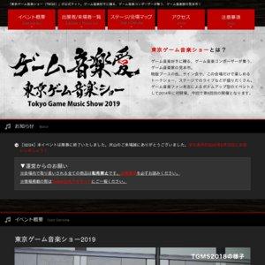 東京ゲーム音楽ショー2019