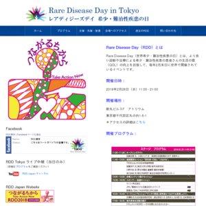 Rare Disease Day in Tokyo 会場コンテンツ紹介セッション