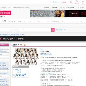 X21 大好評!平日夜企画『放課後X21』 6Fイベントスペース(2/26)