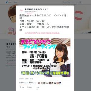逢田梨香子のまるごとりかこ ファンミーティング2部