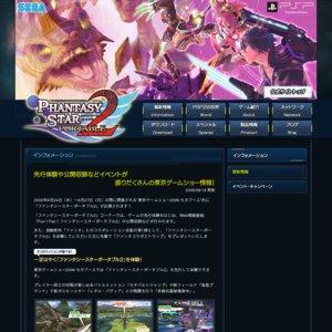 「東京ゲームショウ2009」セガブース内 ネット番組「Fun!Fan!ファンタシースターポータブル2」公開収録