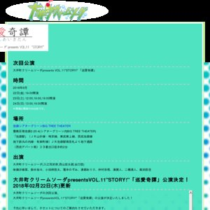 """大井町クリームソーダPresents vol.11 """"STORY!"""" 「巡愛奇譚」 (6月24日 16時公演)"""