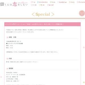 「多田くんは恋をしない」先行上映イベント