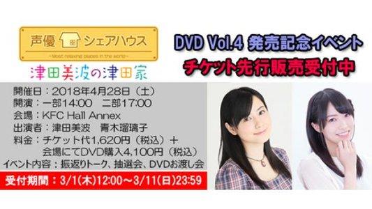 声優シェアハウス 津田美波の津田家 Vol.4 DVD発売記念イベント <一部>
