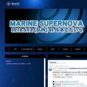 MARINE SUPERNOVA 2018 【2回目】