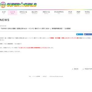 SUPER☆GiRLS 超絶☆定期公演 Vol.8 ~イシバシ 春のファン祭り 2018~ ハイタッチ入場
