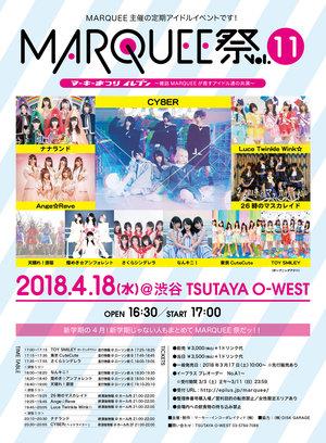 【4/18】MARQUEE祭 Vol.11