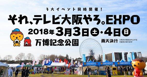 それ、テレビ大阪やろ。EXPO(3/4)