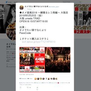 『オメでたい頭でなにより全国ツアー「オメ道楽2018 ~鯛獲るレコ発編~ 大阪店」』