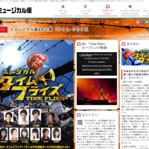 ミュージカル座4月公演 『タイム・フライズ』4/29(日)夜公演