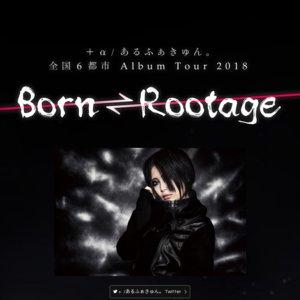 +α/あるふぁきゅん。全国6都市Album Tour 2018『Born⇄Rootage』岡山公演